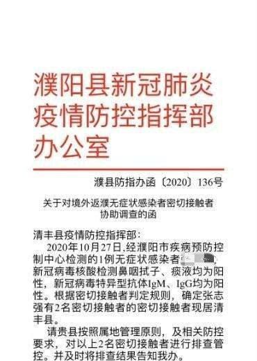河南濮阳现1位新冠无症状感染者 密接者:我已在医院隔离